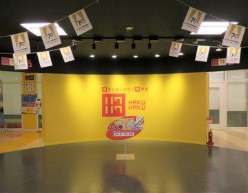 工場見学から食べ比べまで!明太子ふくやのハクハクミュージアムは親子連れにも人気!