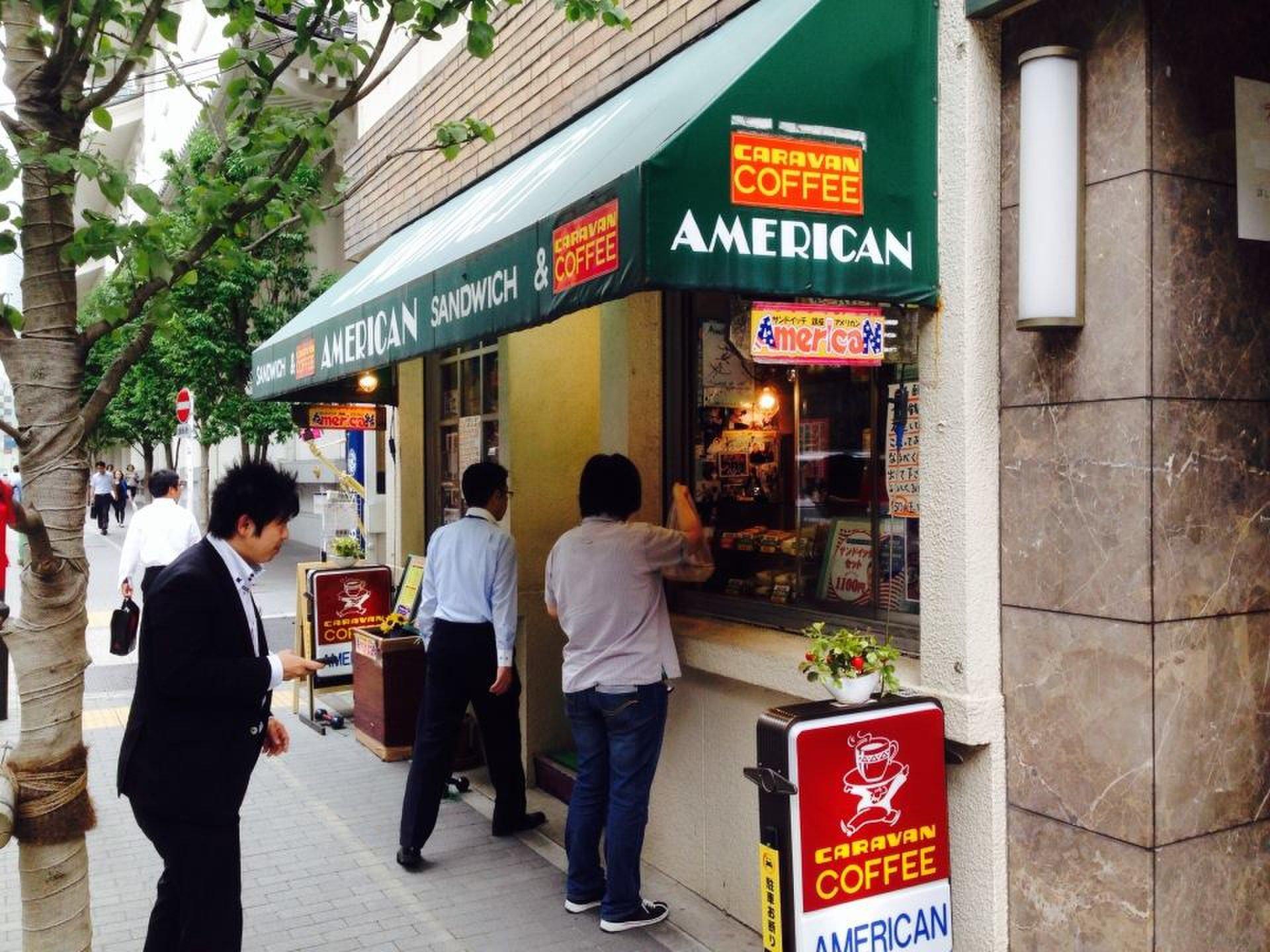 【銀座・アメリカン(AMERICAN)】ガリタさんも歌舞伎役者も訪れる豪快サンドイッチ!!