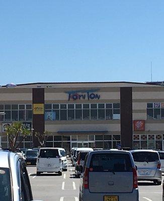 豊崎ライフスタイルセンター TOMITON(トミトン)