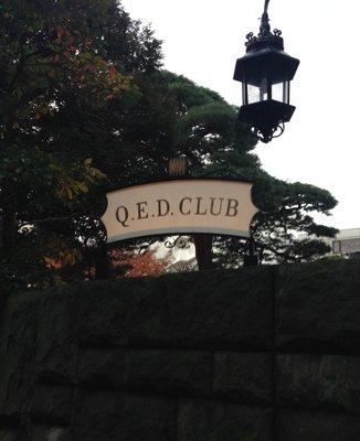 Q.E.D.クラブ