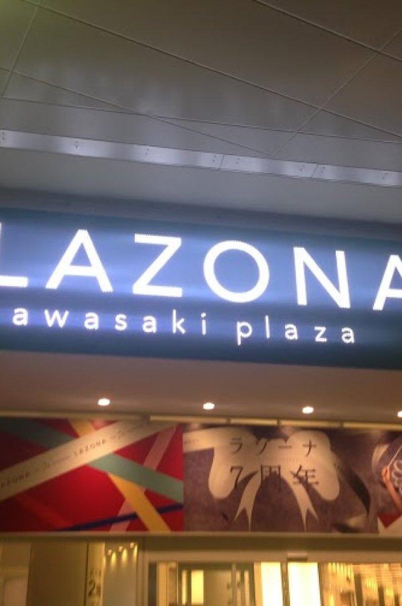 ラゾーナ川崎プラザ