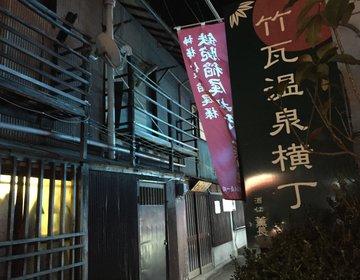 【別府×温泉×有名】別府に来たら来るべき観光温泉!竹瓦温泉!
