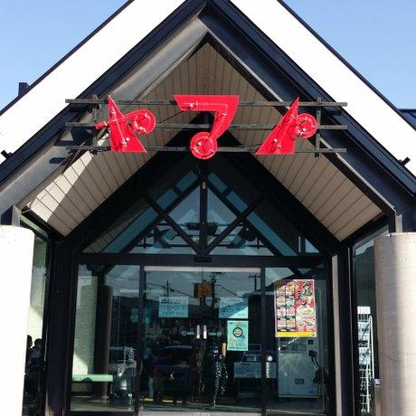 焼肉・冷麺ヤマト 盛岡店