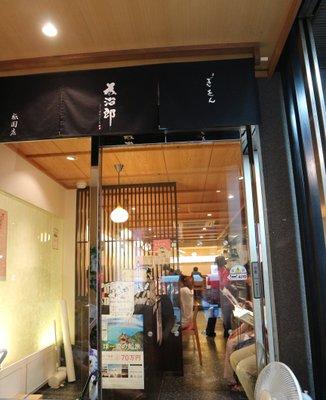 ぎをん為治郎 祇園店