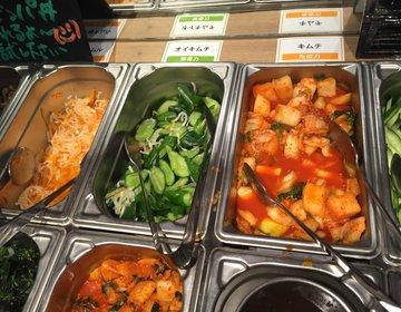 【新宿×野菜×焼肉】キムチ・ナムル食べ放題!煙臭くない焼肉トラジ葉菜でランチ♪