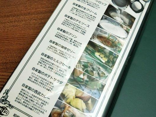珈琲西武 西新宿店