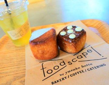 【大阪で人気のパン屋と言ったらココ】梅田からアクセス抜群!福島にあるフードスケープでカフェタイム♡