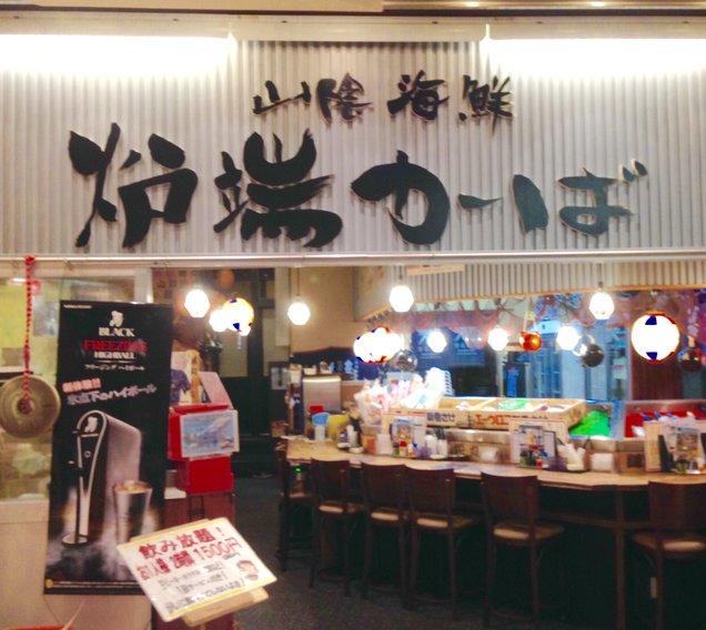 炉端かば 東京浜松町店