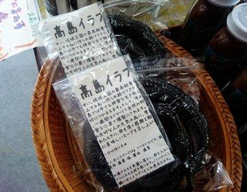 【ヘビが食べれる!?】沖縄久高島のレアな名物料理イラブー。お土産にも買える 穴場の神聖な食材