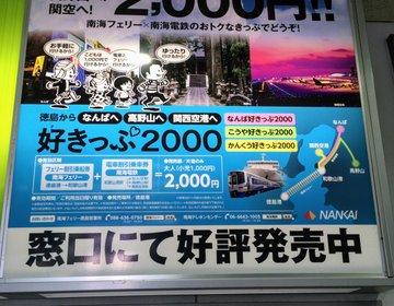 【大阪⇆徳島】いざ徳島!なんば駅から2000円で行けちゃうおトクな切符!【好きっぷ2000】