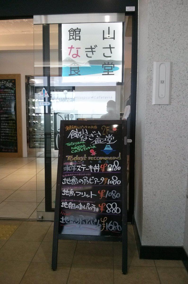 館山なぎさ食堂