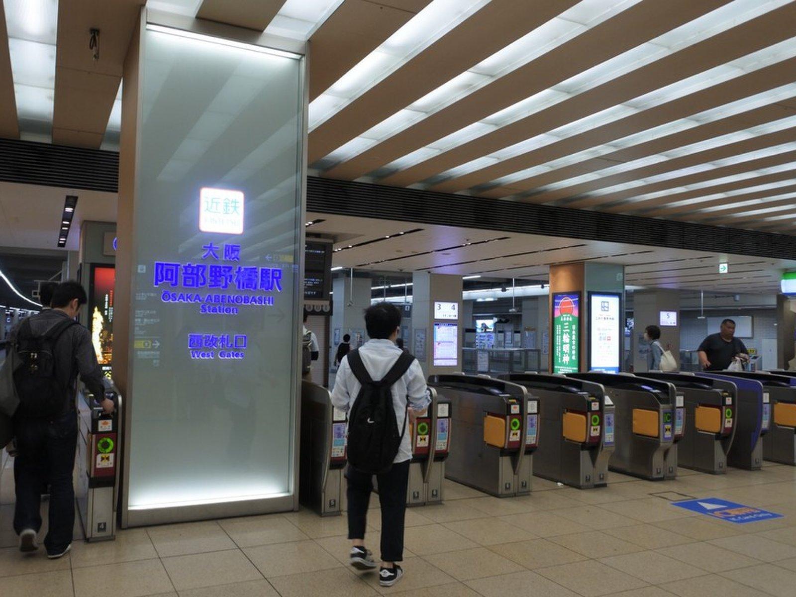 大阪阿部野橋駅