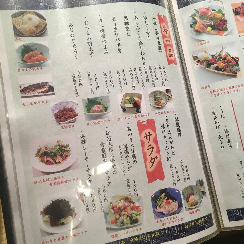 すし屋 銀蔵 浜松町店