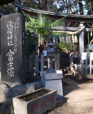 江古田浅間神社