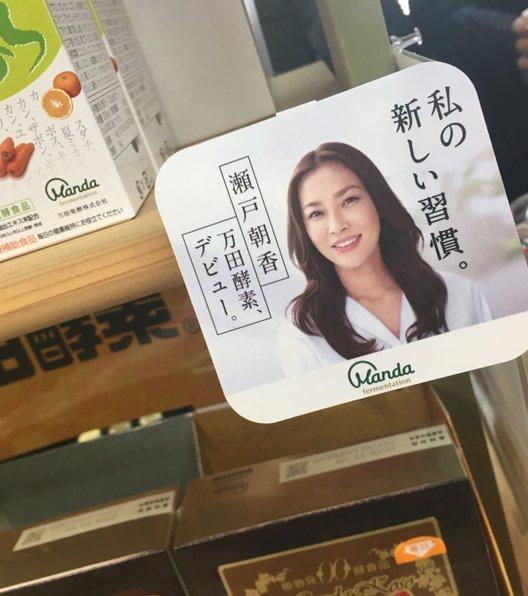 万田発酵株式会社 本社工場