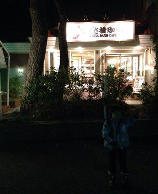 なぎさ橋珈琲 逗子店