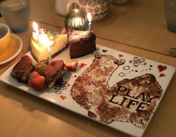 六本木おすすめカフェ記念日・誕生日祝い♡インスタ映えバースデーメッセージ