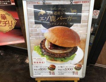 好評で復活!北海道期間限定 ロッテリアのエゾ鹿バーガーを食べてみた♪