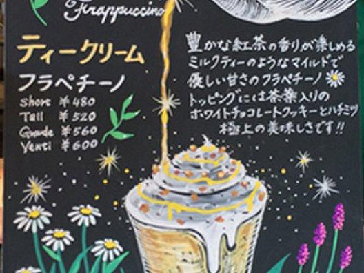 スターバックス コーヒー 東急プラザ表参道原宿店