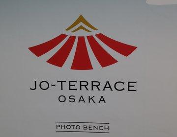 6月22日オープン!JO-TERRACE OSAKA@大阪城公園