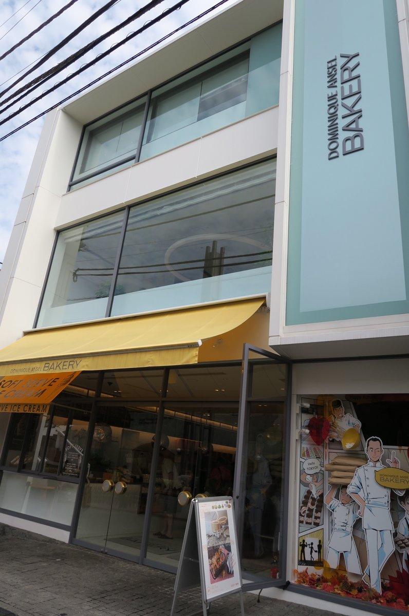 【閉店】DOMINIQUE ANSEL BAKERY TOKYO