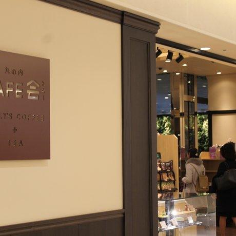 丸の内 CAFE 会 博多マルイ店