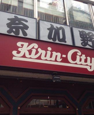 キリンシティ 渋谷ウエスト店