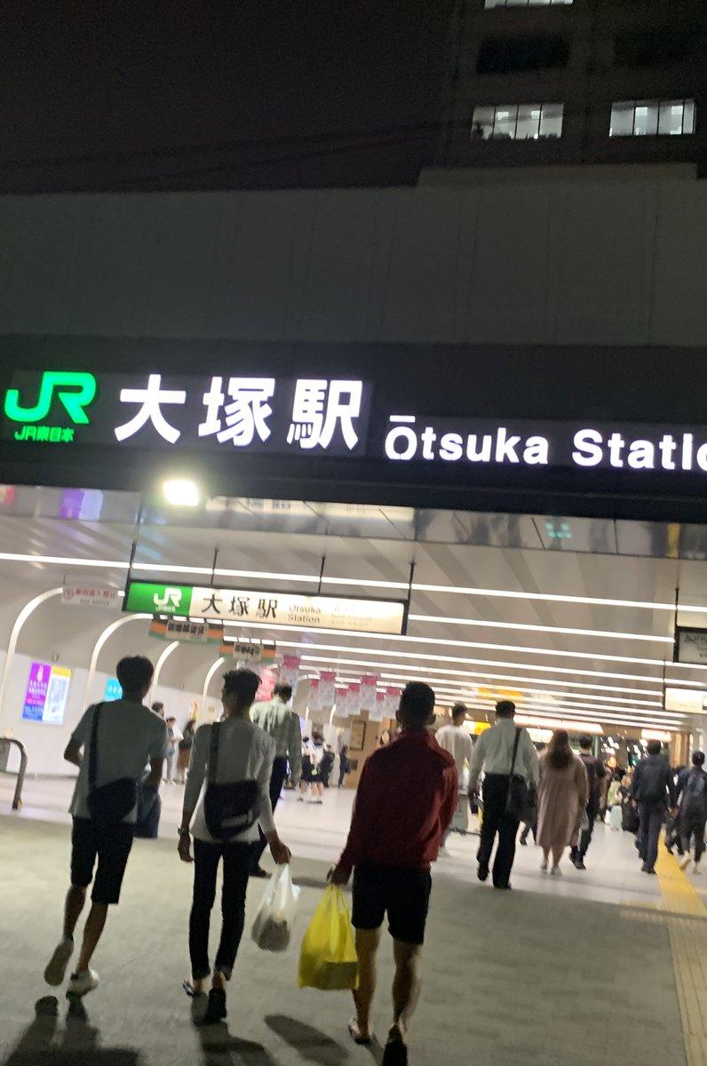 大塚駅(東京都)