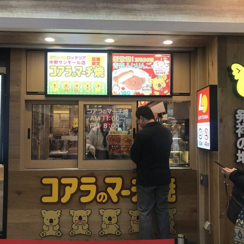 ロッテリア 中野サンモール店
