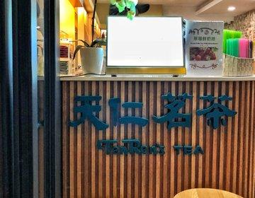 海外おすすめタピオカドリンク♡シドニー『天仁茗茶(TEN REN TEA)』