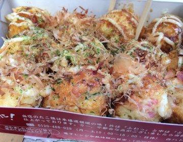 【関西】神戸牛にたこ焼き!関西グルメを楽しむおすすめドライブデートプラン!