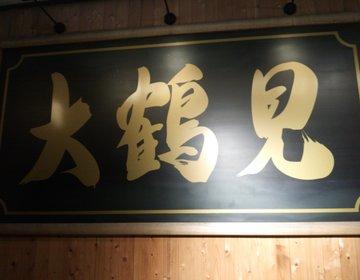 【横浜鶴見】昭和な雰囲気な大衆居酒屋!大鶴見食堂で絶品料理を楽しむ!【コスパも良し】