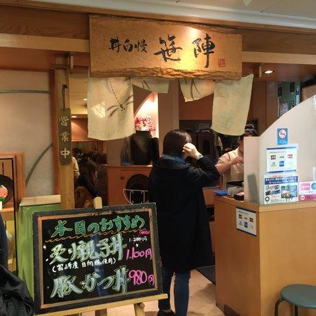 丼 笹陣 新宿店