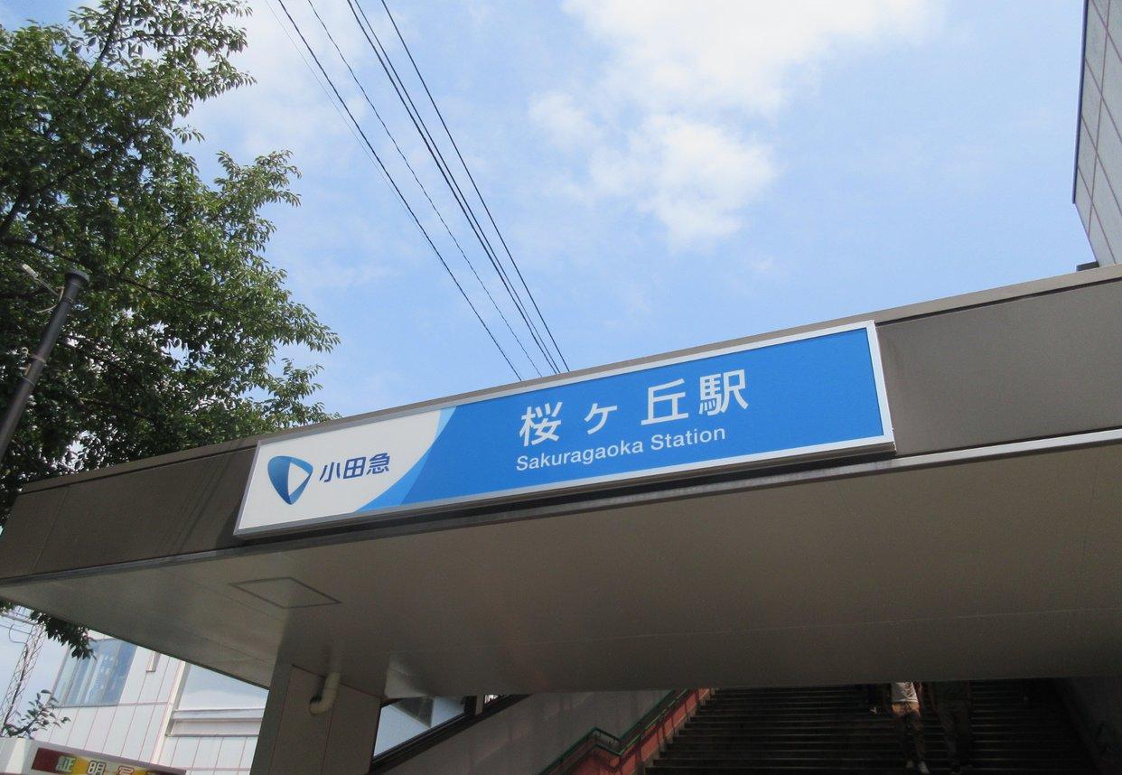 桜ヶ丘駅 (OE06)
