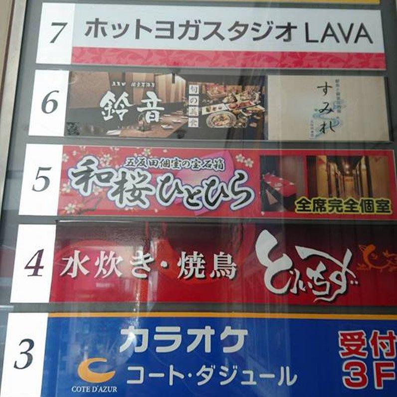 【閉店】すみれ 五反田本店