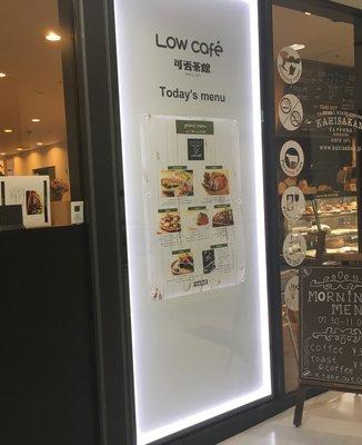 ロー カフェ 白石ガーデンプレイス店 (Low Cafe)