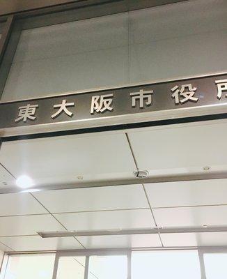 東大阪市役所 展望ロビー