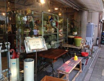 【一人暮らしを始める人におすすめ】渋谷でインテリア、家具探しにおしゃれカフェデート!