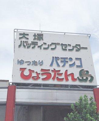 大塚バッティングセンター ぴこたお