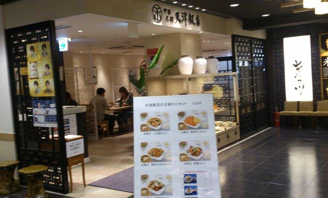 天津飯店 浅草店