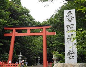 【千葉・香取】関東屈指のパワースポット!「香取神宮」茅の輪くぐりで厄払い!6月がお詣りにおすすめ♪
