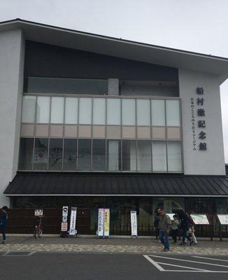 日本のこころのうたミュージアム 船村徹記念館