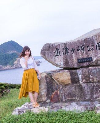 魚津ヶ崎公園