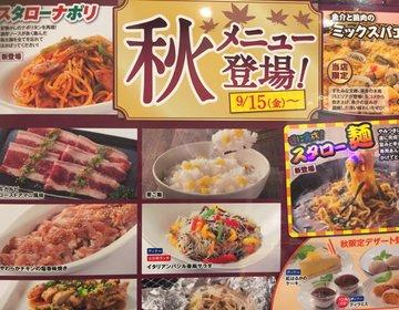 9/15より秋の新メニュー登場‼︎お肉もお寿司も食べ放題のすたみな太郎へ