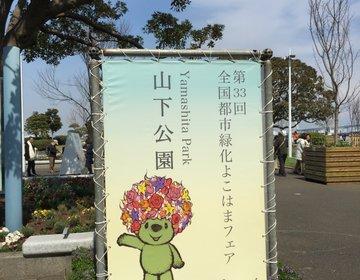 全国都市緑化よこはまフェアがスタート‼︎開催地をスムーズにまわれるルートをご紹介します‼︎