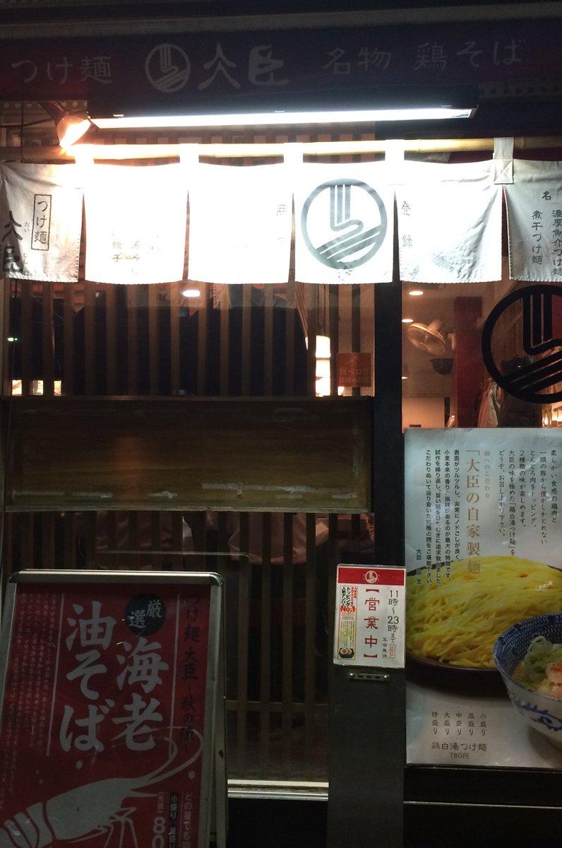 つけ麺 大臣