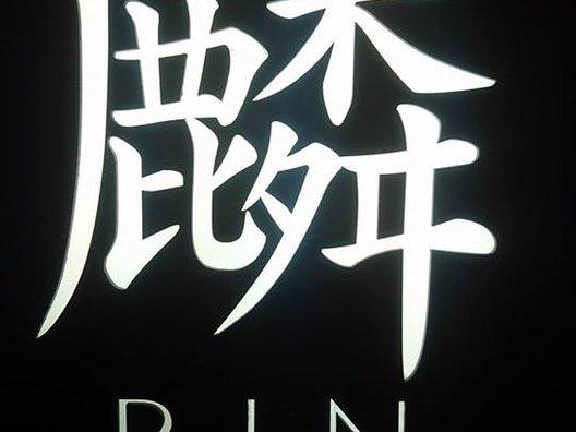 麟 品川店 (リン)