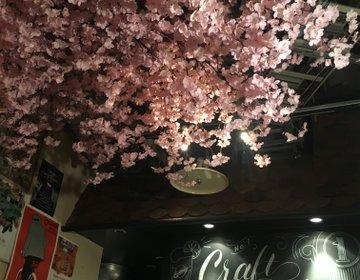 お花見しそびれた人に朗報!店内でお花見できる駅近のカフェ・バーでディナーを!