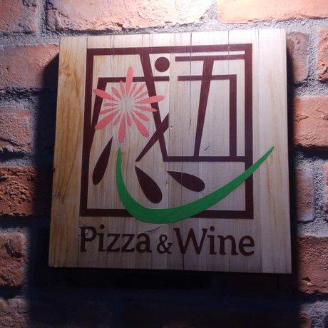 五感 ピッツア&ワイン 池袋西口店