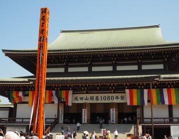 【千葉・成田】成田山開基1080年祭!10年に1度の記念大開帳!1か月間の期間限定です♪